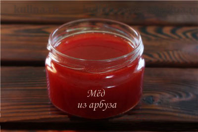 Арбузный мёд