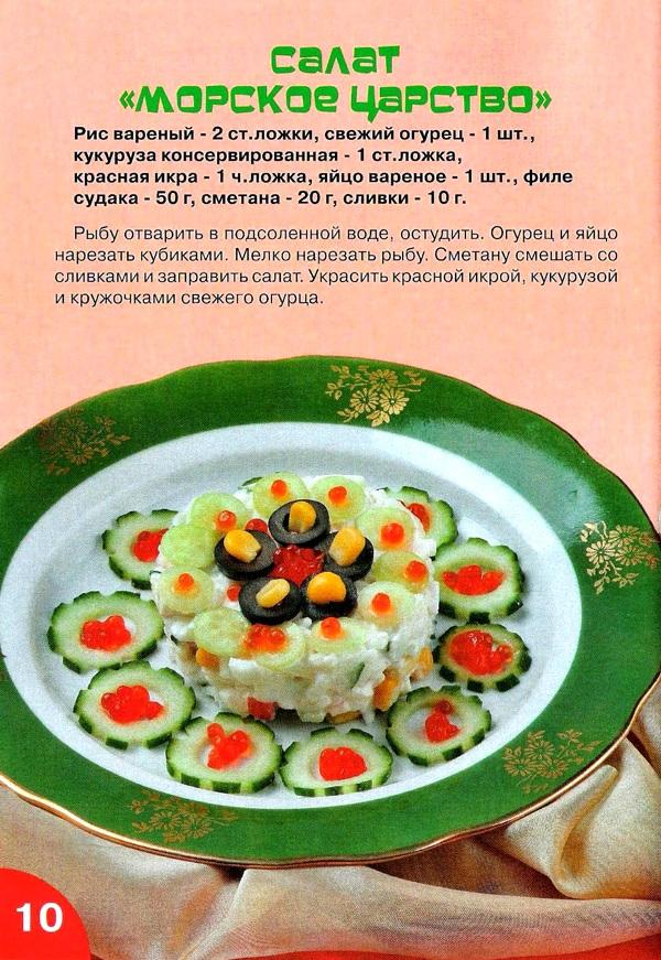 Рецепт и фото несложного торта