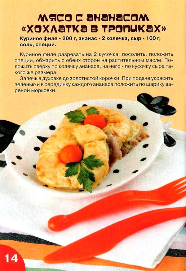Рецепты детских блюд картинки