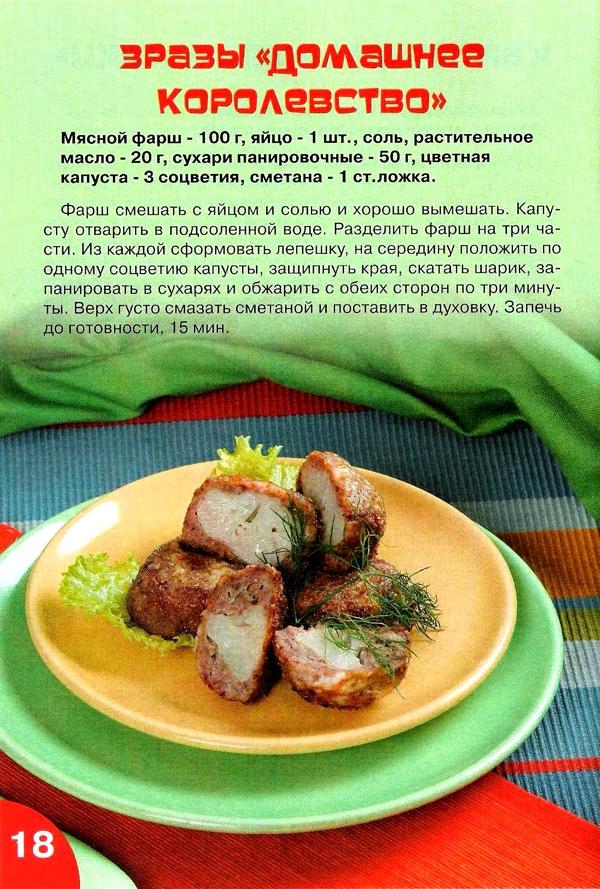 Минтай запеченный в духовке в фольге рецепт