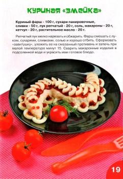 Украшение блюд для детского стола