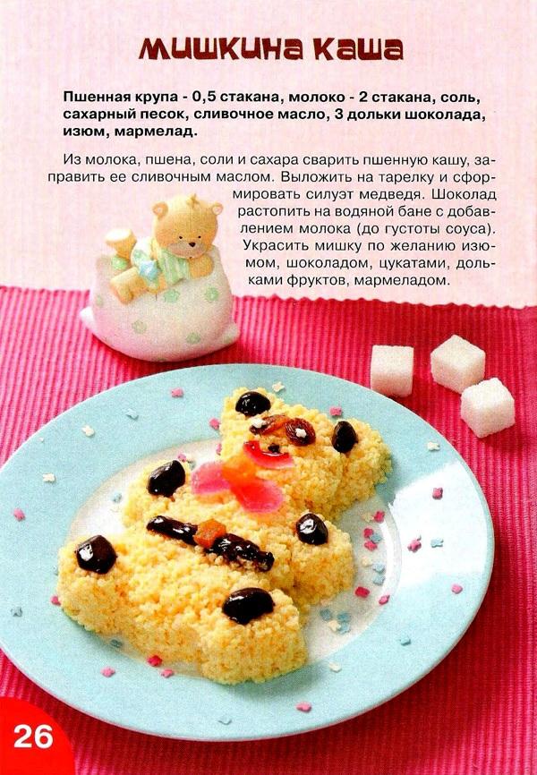 Блюда для детей рецепты с фото в мультиварке