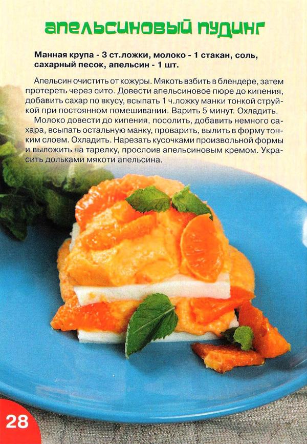 Рецепты вторых блюд салатов фото