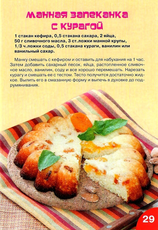 Рецепты блюд с фото в домашних условиях 256