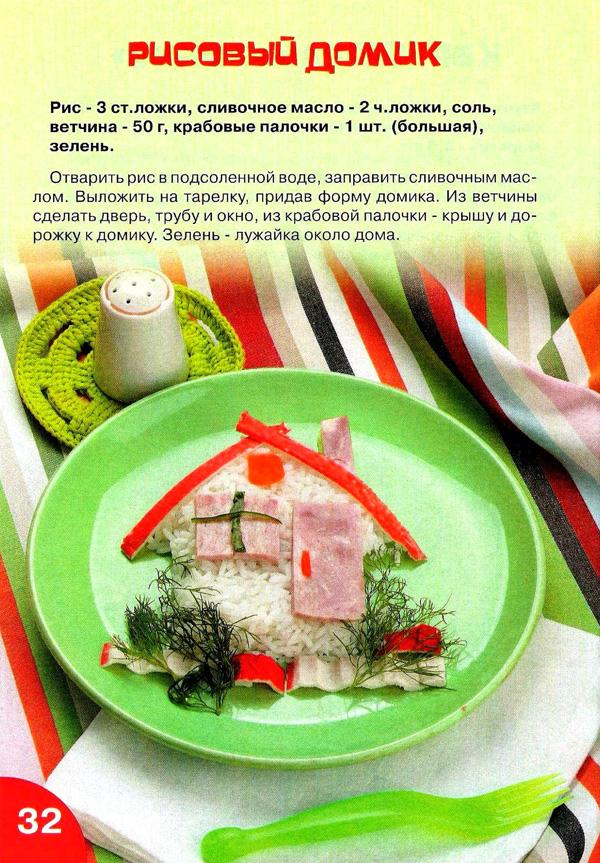 Красивое оформление блюд и рецептом