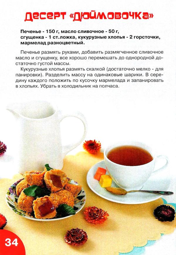 рецепты блюд для правильного питания в мультиварке